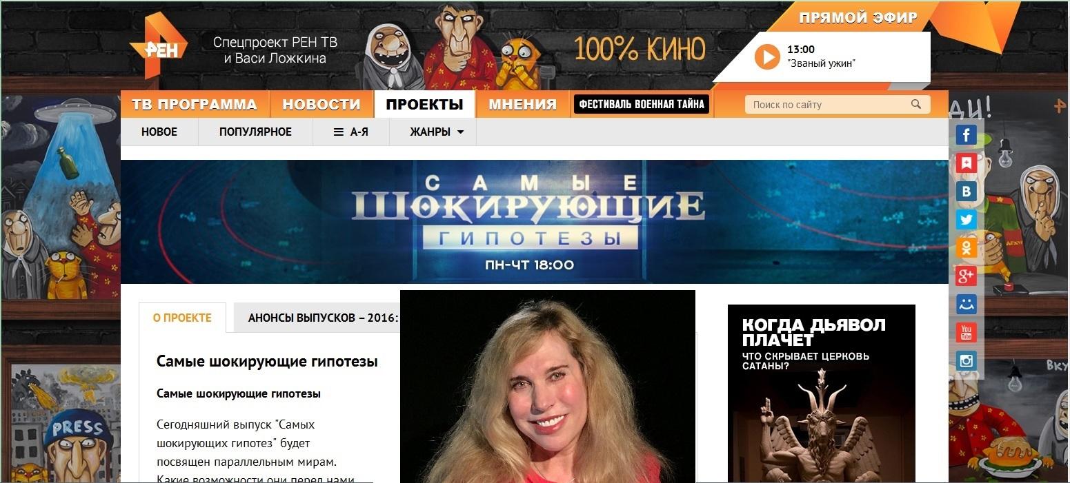 Новости россия 1 чп